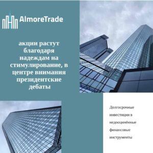 Almoretrade умные инвестидеи