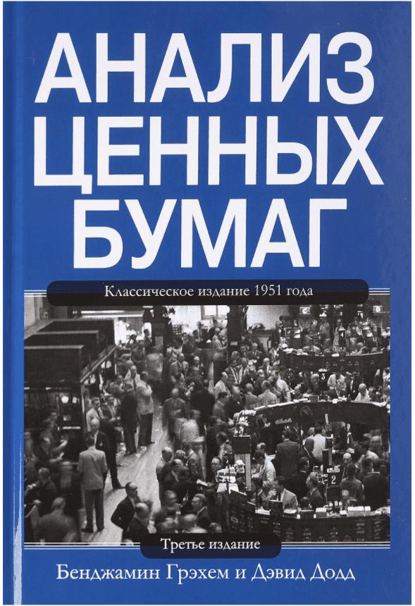Бенджамин Грэхем, Дэвид Додд «Анализ ценных бумаг»