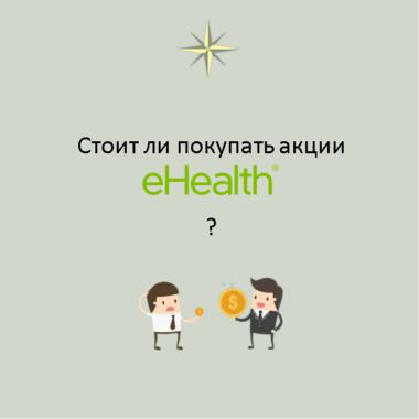 Стоит ли покупать акции eHealth, Inc